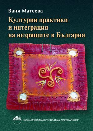 Културни практики и интеграция на незрящите в България