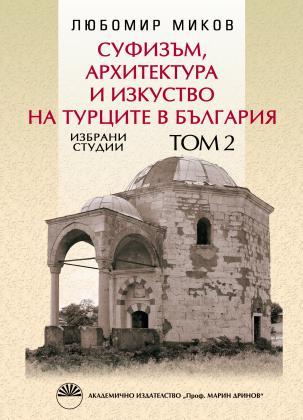 Суфизъм, архитектура и изкуство на турците в България
