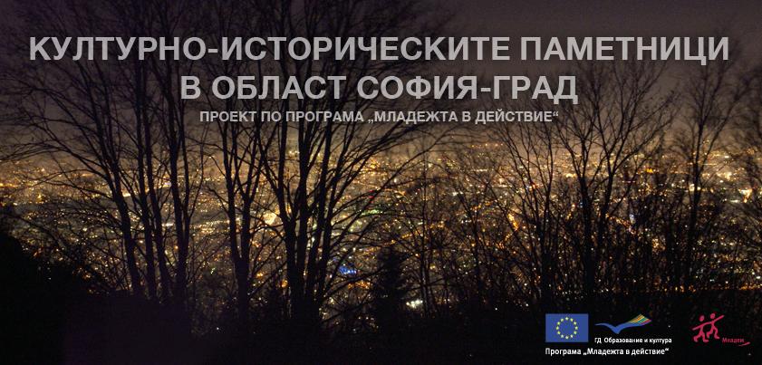 Културно-историческите паметници в област София-град