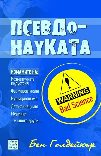 Истината за измамите на фармацевтичните компании