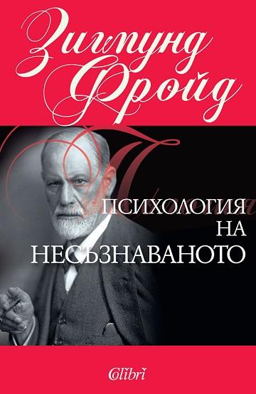 "Зигмунд Фройд – ""Психология на несъзнаваното"""