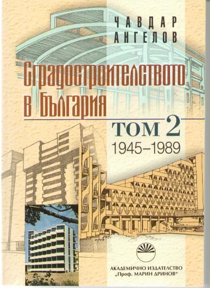 Сградостроителството в България. Том 2. 1945-1989 г.