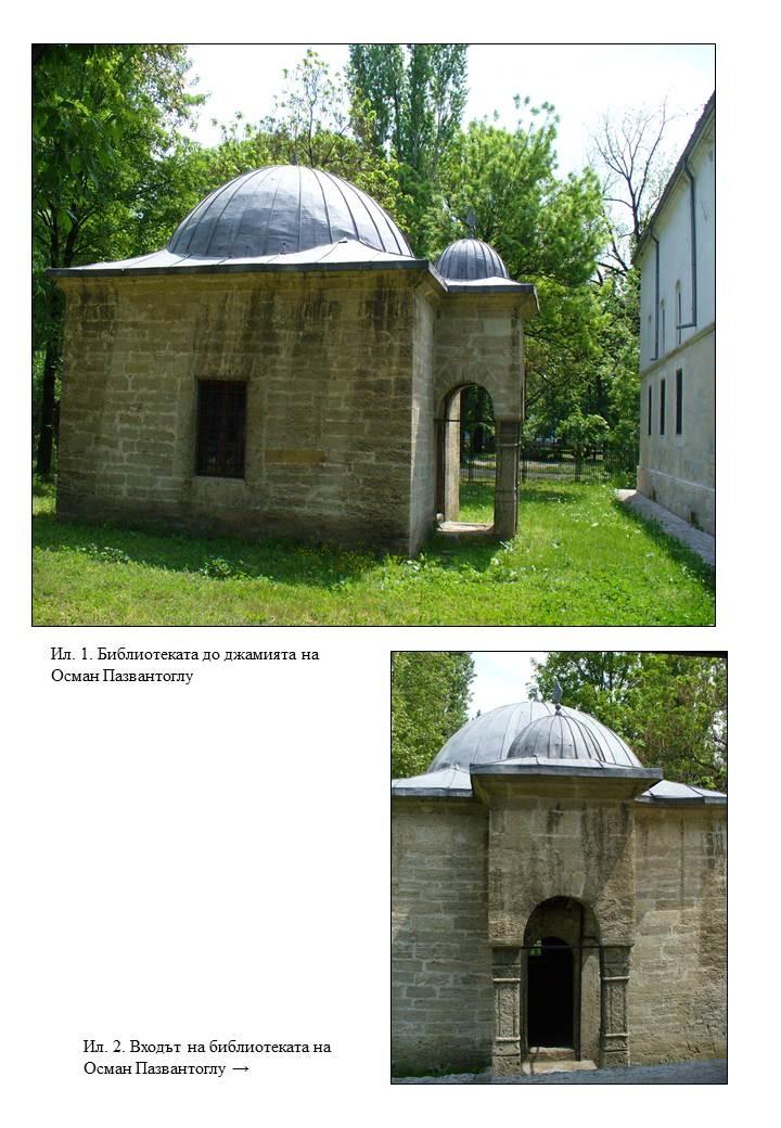Европеизацията в Османската империя  и управлението на Осман Пазвантоглу на Видин