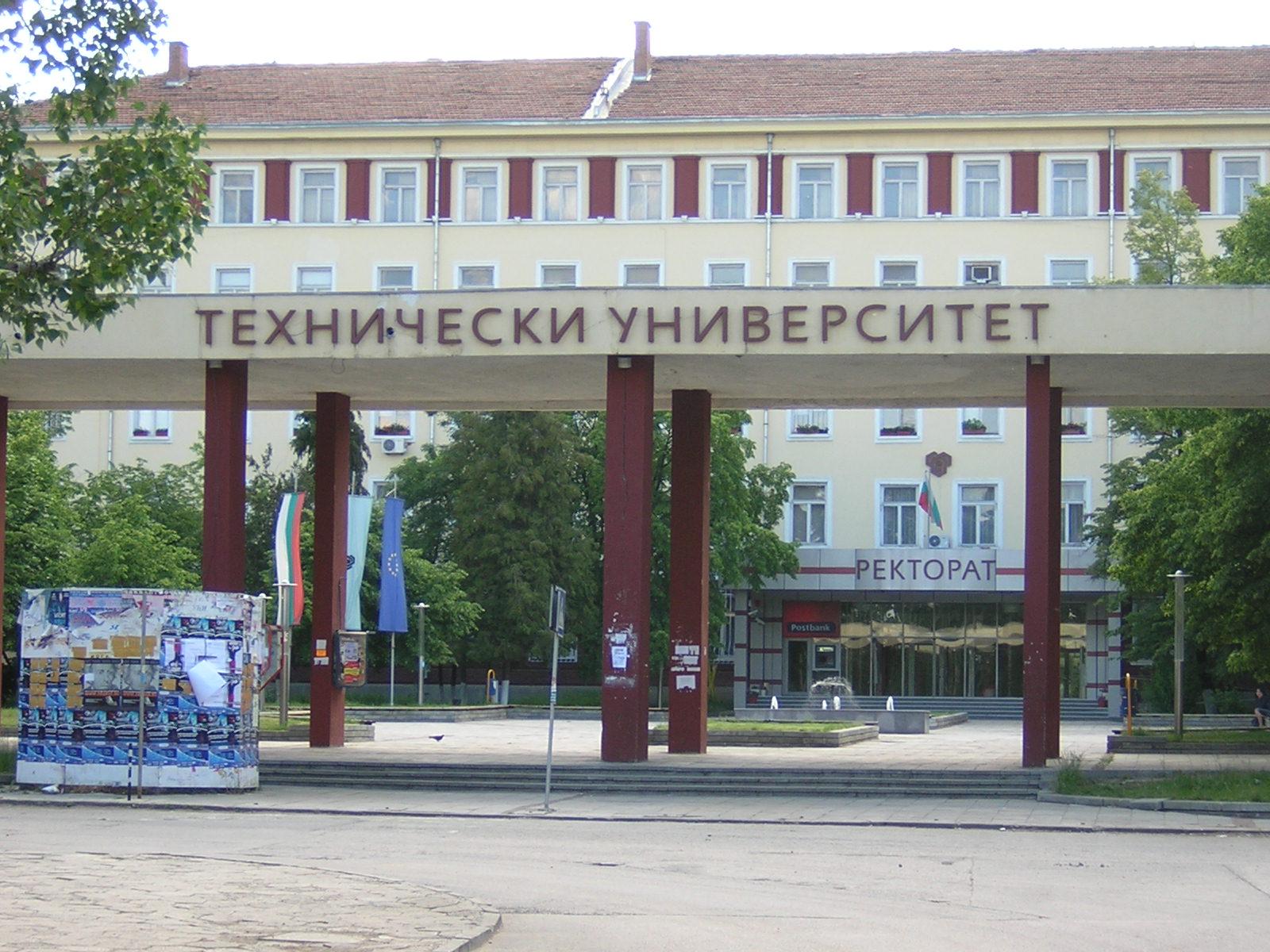 Тържествено честване на 70-годишнината на Технически университет София
