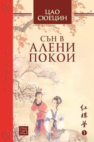 """Един от """"четирите велики романа"""" от късното китайско средновековие излиза на български език"""