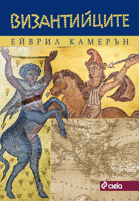 Византийците, Ейврил Камерън