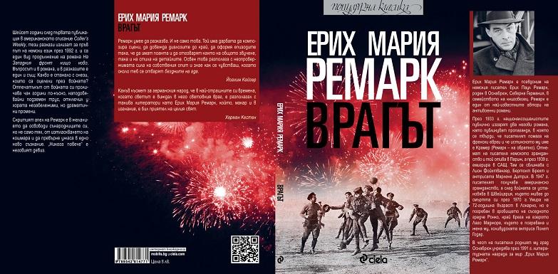 Врагът - Ерих Мария Ремарк