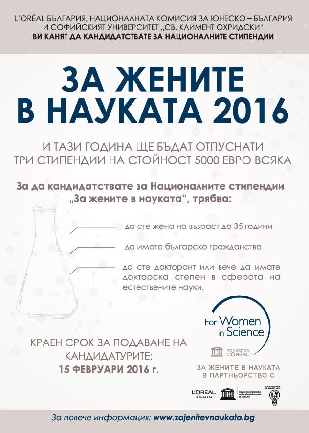 """Кандидатствайте за стипендиите на """"За жените в науката"""""""