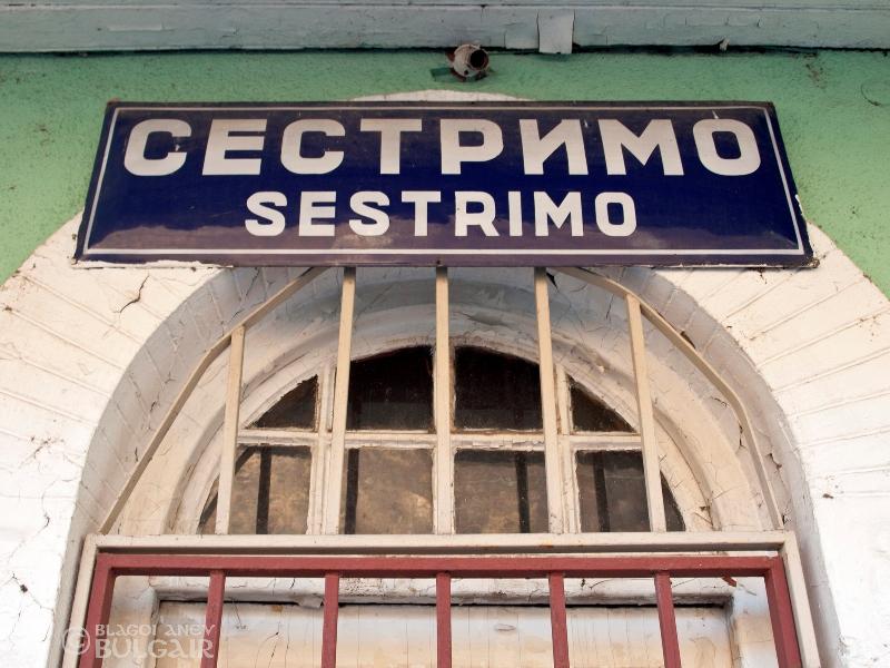 Паметен знак в село Сестримо