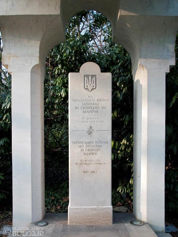 Паметник на украинските воини загинали за Свободата на България във Варна