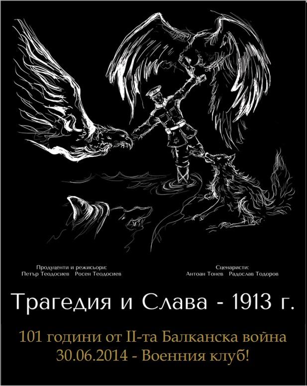 101 години от II-та Балканска война (07.07.2014)