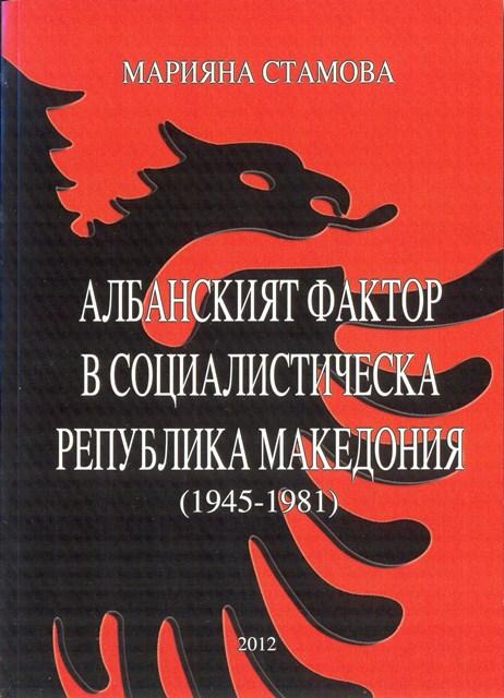 """Албанският фактор в социалистическа република Македония (1945 - 1981)"""""""