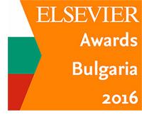 Церемония по връчването на наградите на издателство Елсевиер за България