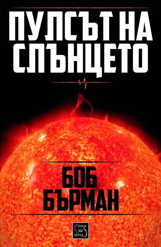 Астрофизик написа биография на Слънцето