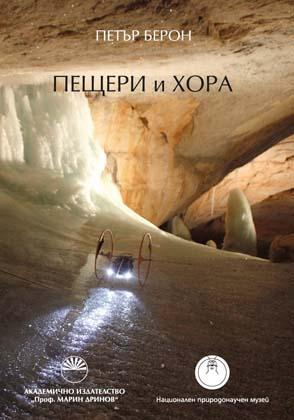 Пещери и хора