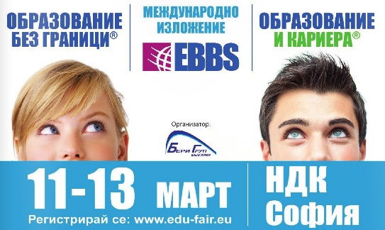 """""""Образование без граници"""" през март!"""