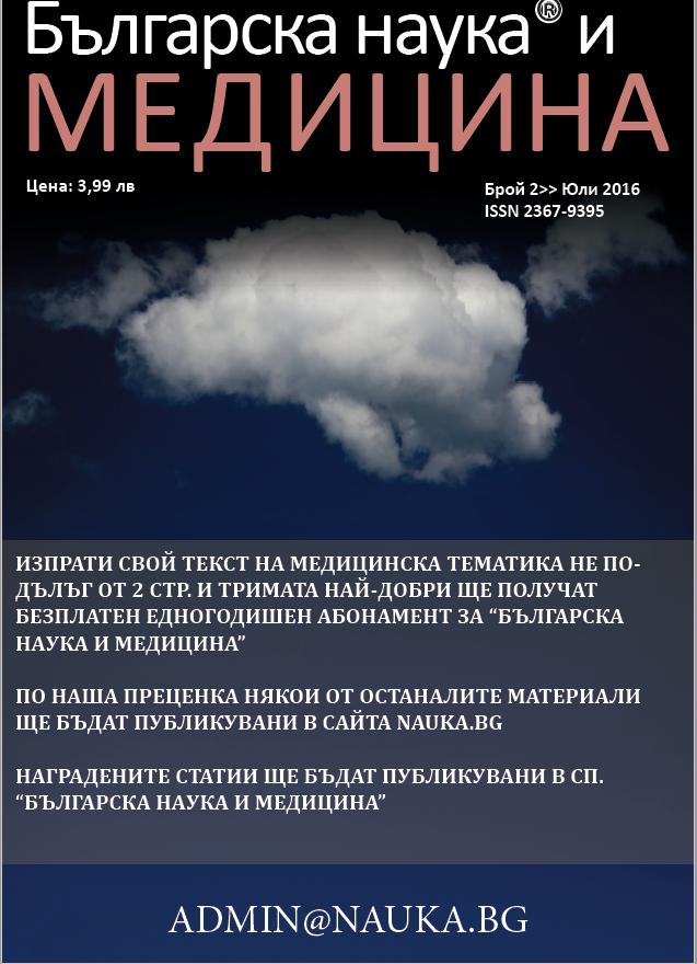 """Спечели годишен абонамент на """"Българска наука и медицина"""""""