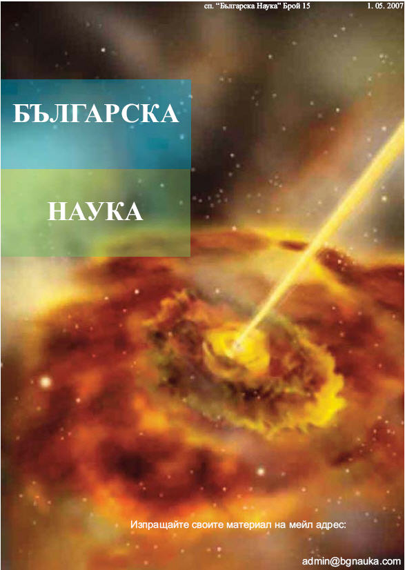 "сп. ""Българска Наука"" 15"
