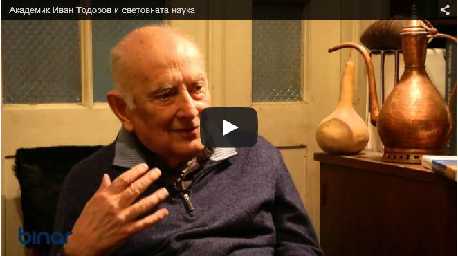 Академик Иван Тодоров и световната наука