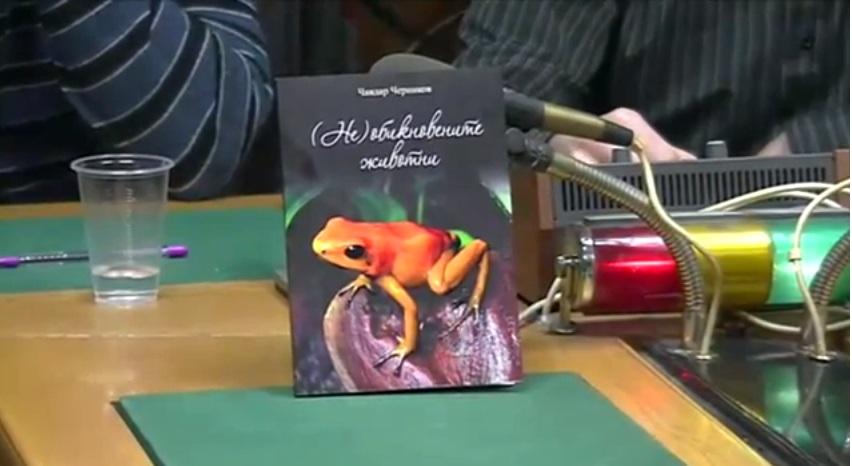 """""""Рибен Буквар - (Не)обикновените животни"""