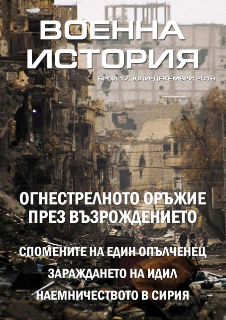 """Списание """"Военна История"""", Брой XVII"""