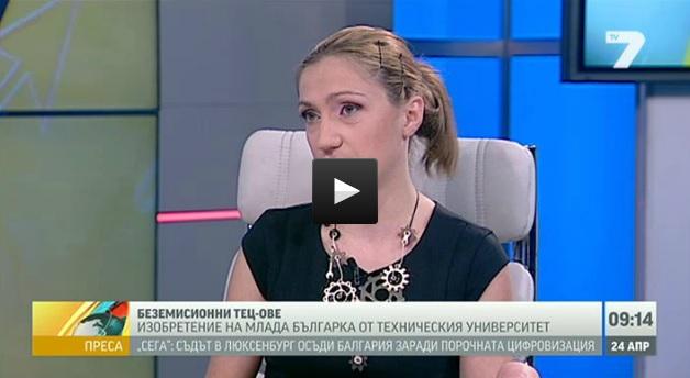 Докторантът на Технически университет Деница Згурева говори за своята наука по TV7