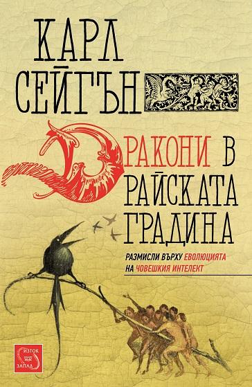 """Карл Сейгън и неговите """"Дракони в райската градина"""""""