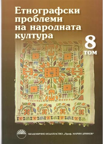 Етнографски проблеми на народната култура, том 8