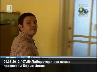 Палеоботаник от БАН стана българското лице на науката за 2012г.