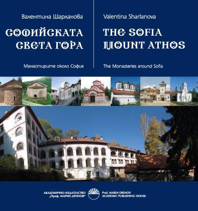 Софийската Света гора