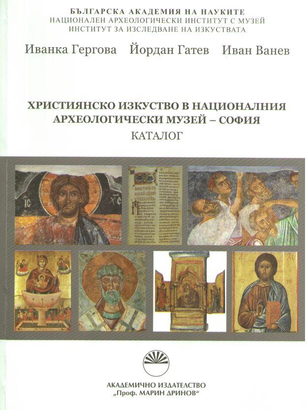 Християнското изкуство в националния археологически музей – София