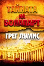 Тайната на Бонапарт