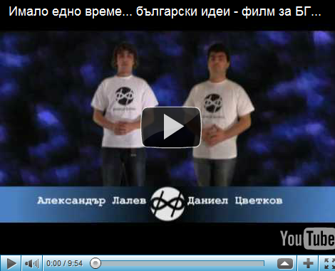 Имало едно време... български идеи - филм за БГ Наука