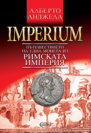Пътешествието на една монета из Римската империя