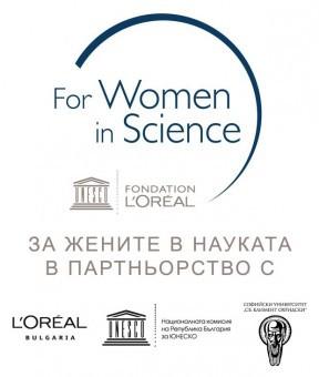 """Кандидатствайте за стипендия по програмата """"За жените в науката"""" до края на февруари"""