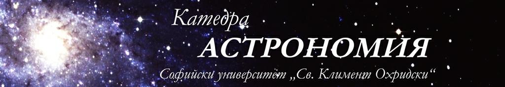 """Магистърска програма """"Астрономия и популяризация на астрономията"""""""