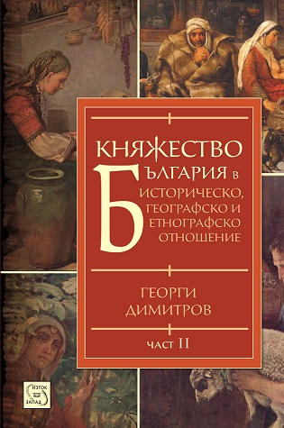Княжество България - книга