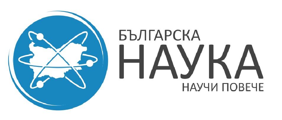 Защо купуването от наука.бг помага на науката в България?