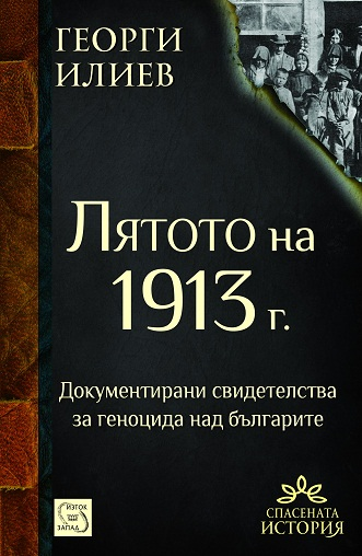 Лятото на 1913 година