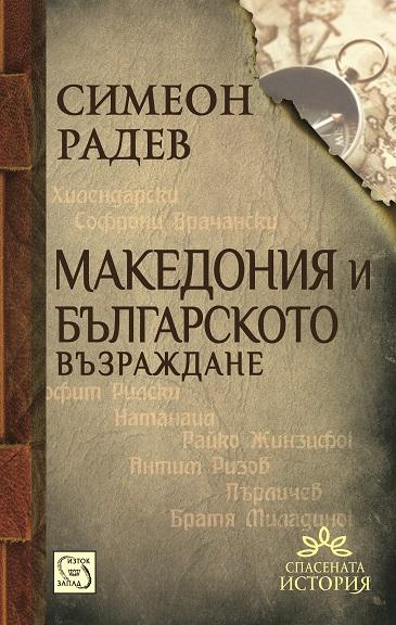 Македония и Българското възраждане