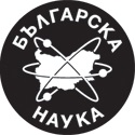 Стаж в БГ Наука!