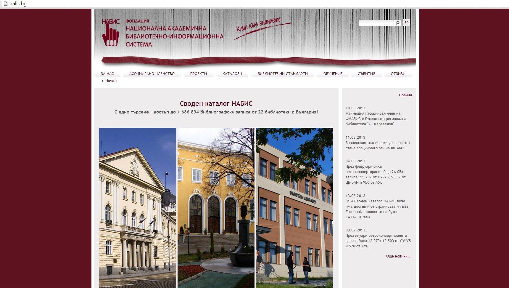 Български онлайн каталог предлага търсене в почти 2 млн. библиографски записа