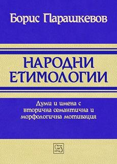 Народни етимологии