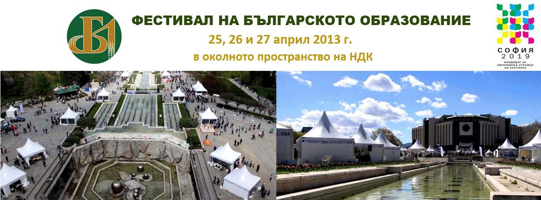 VIII Фестивал на българското образование!
