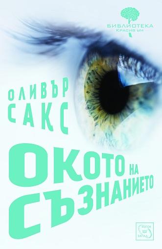 Окото на съзнанието