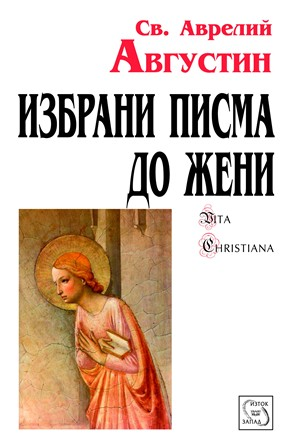 Писма разкриват отношението към християнските жени през V век