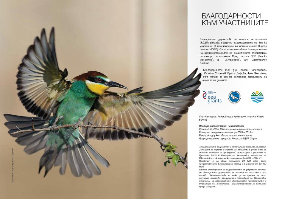 Ново начало за птиците около нас през 2016 г.