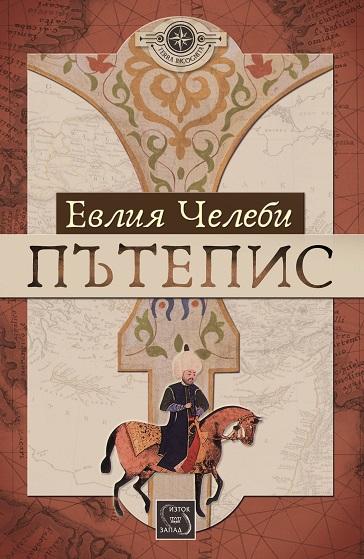 Турски пътешественик обикаля българските земи през XVII век