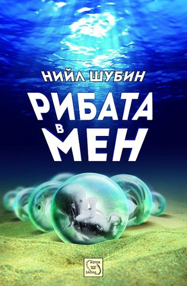 Рибата в мен