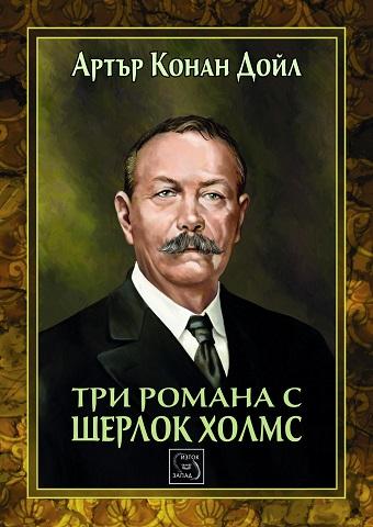 Три романа за Шерлок Холмс